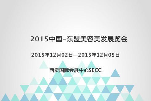 2015中国-东盟美容美发展览会