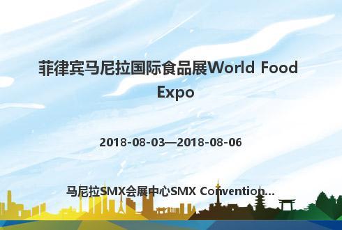 菲律宾马尼拉国际食品展World Food Expo