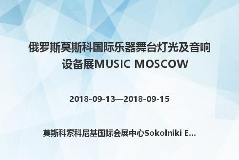 俄罗斯莫斯科国际乐器舞台灯光及音响设备展MUSIC MOSCOW