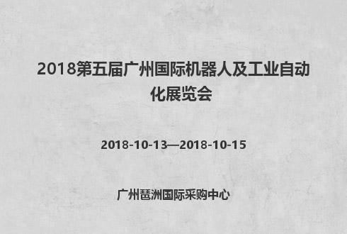 2018第五届广州国际机器人及工业自动化展览会