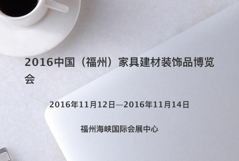 2016中国(福州)家具建材装饰品博览会