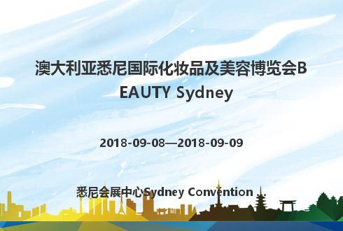 澳大利亚悉尼国际化妆品及美容博览会BEAUTY Sydney