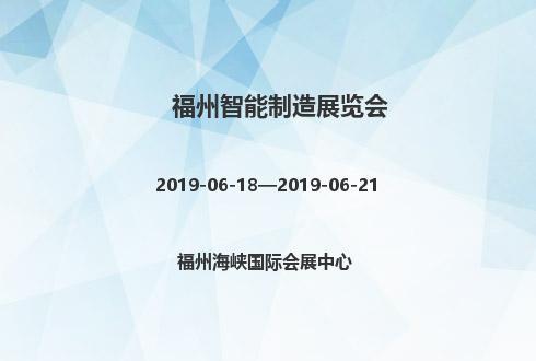 2019年福州智能制造展览会