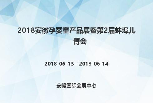 2018安徽孕婴童产品展暨第2届蚌埠儿博会