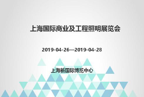 2019年上海國際商業及工程照明展覽會