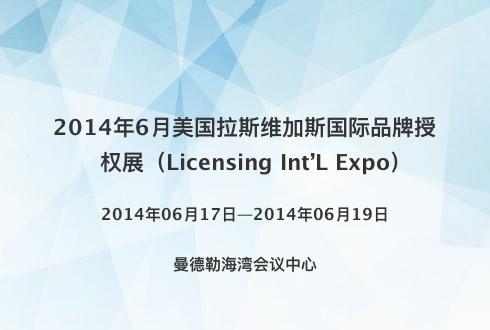 2014年6月美国拉斯维加斯国际品牌授权展(Licensing Int'L Expo)