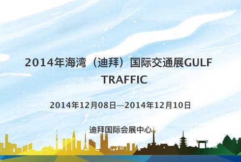 2014年海湾(迪拜)国际交通展GULF TRAFFIC
