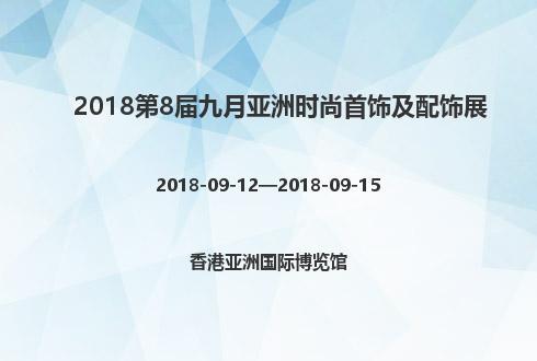 2018第8届九月亚洲时尚首饰及配饰展
