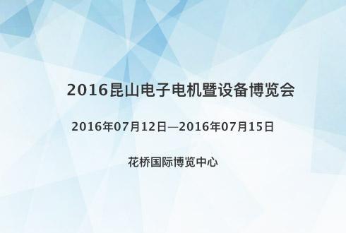 2016昆山电子电机暨设备博览会