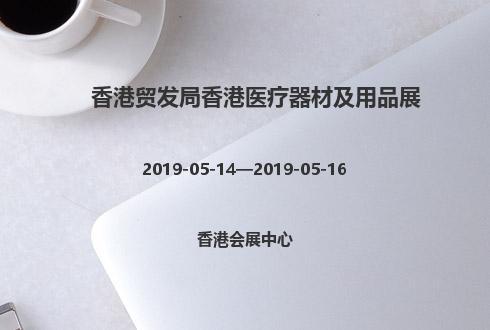 2019年香港貿發局香港醫療器材及用品展