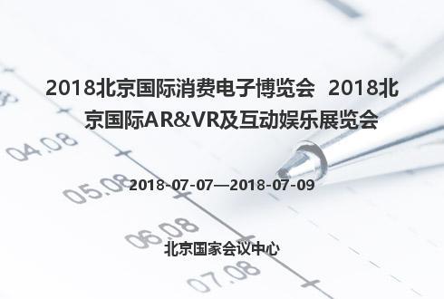 2018北京国际消费电子博览会  2018北京国际AR&VR及互动娱乐展览会