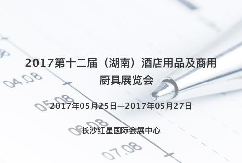 2017第十二届(湖南)酒店用品及商用厨具展览会