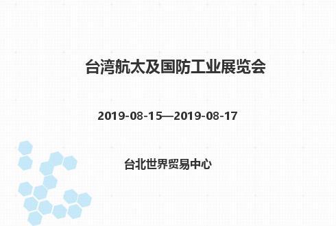 2019年台湾航太及国防工业展览会
