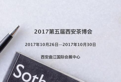 2017第五届西安茶博会