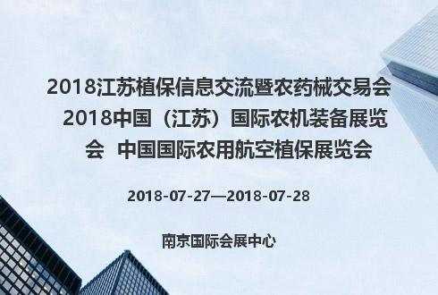 2018江苏植保信息交流暨农药械交易会  2018中国(江苏)国际农机装备展览会  中国国际农用航空植保展览会