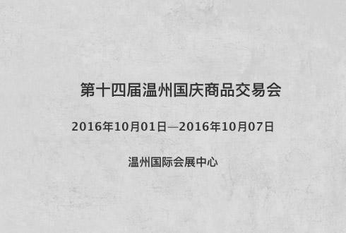 第十四届温州国庆商品交易会