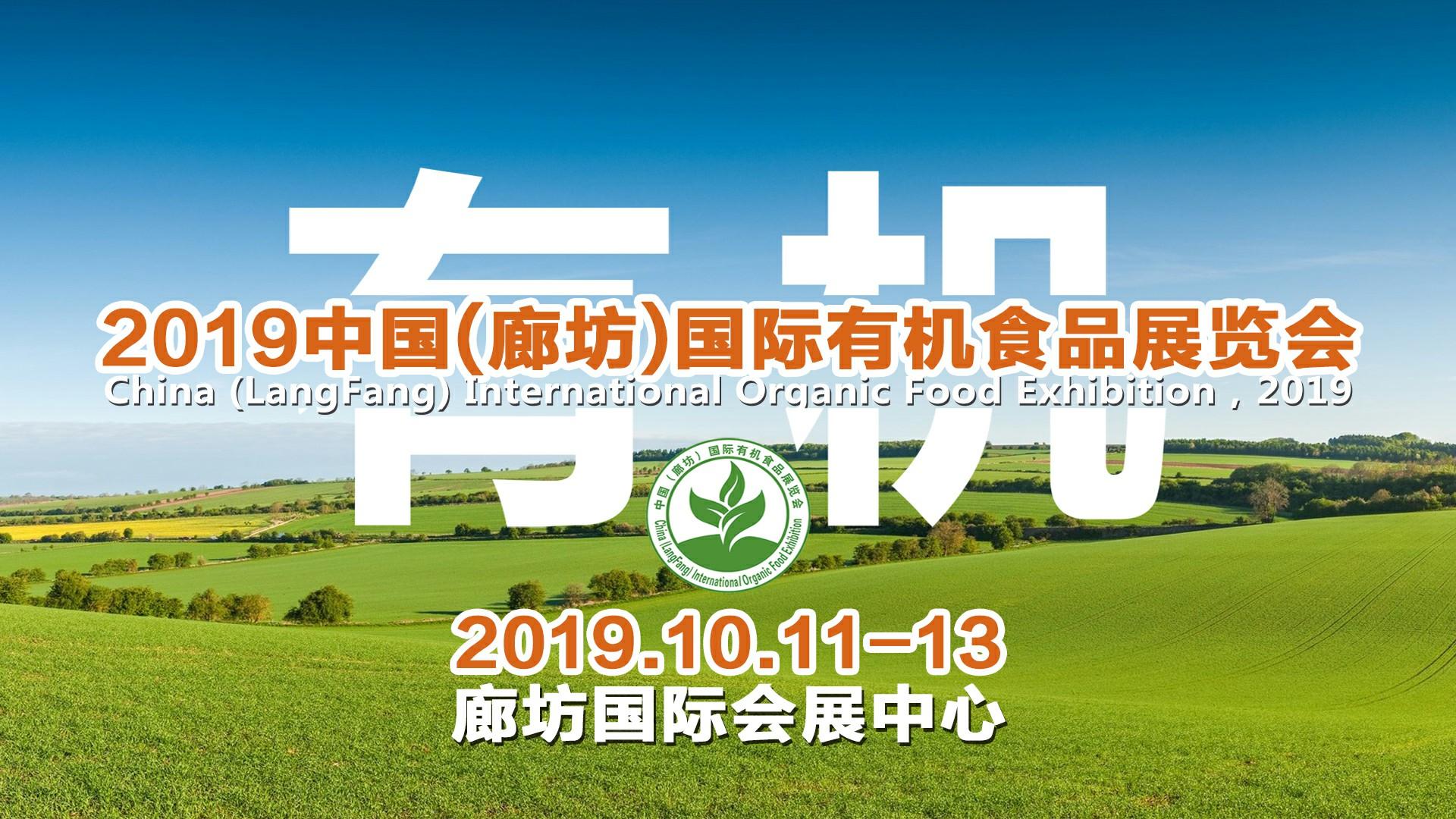 2019中國(廊坊)國際有機食品展覽會