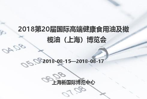 2018第20届国际高端健康食用油及橄榄油(上海)博览会