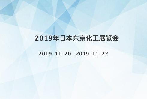 2019年日本东京化工展览会
