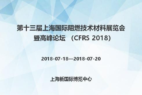 第十三届上海国际阻燃技术材料展览会暨高峰论坛 (CFRS 2018)