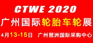 2020第四屆中國廣州國際輪胎與車輪展覽會