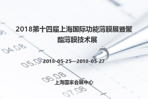 2018第十四届上海国际功能薄膜展暨聚酯薄膜技术展