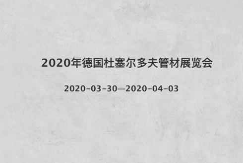 2020年德国杜塞尔多夫管材展览会