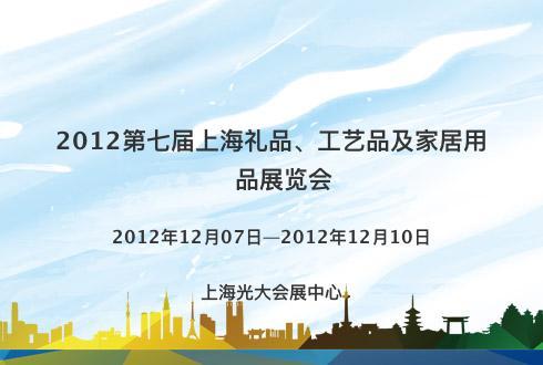 2012第七届上海礼品、工艺品及家居用品展览会