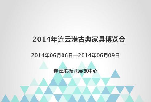 2014年连云港古典家具博览会