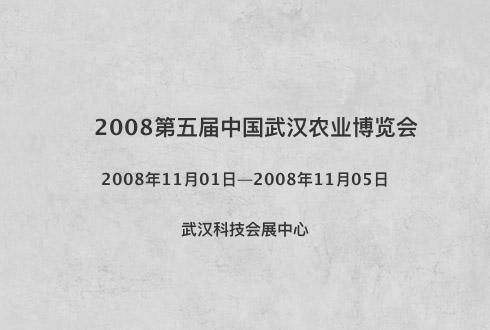 2008第五届中国武汉农业博览会