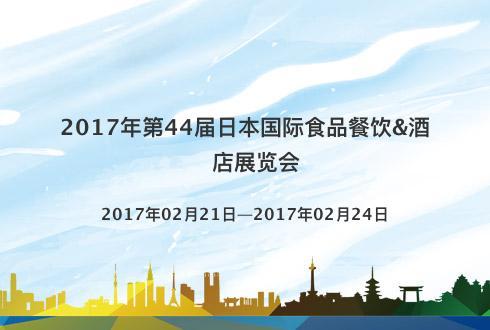 2017年第44届日本国际食品餐饮&酒店展览会
