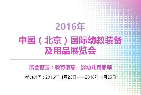 2016年中國(北京)國際幼教裝備及用品展覽會