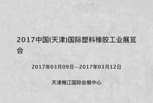 2017中国(天津)国际塑料橡胶工业展览会