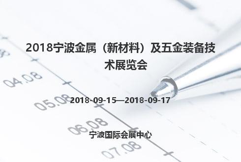 2018宁波金属(新材料)及五金装备技术展览会