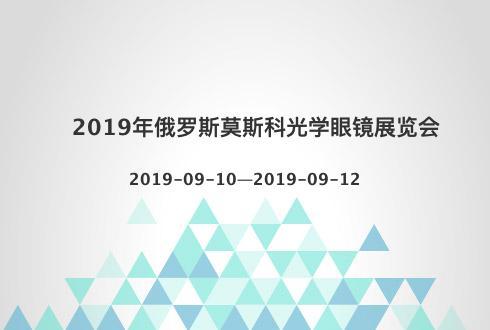 2019年俄罗斯莫斯科光学眼镜展览会