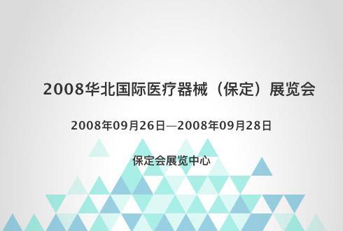 2008华北国际医疗器械(保定)展览会
