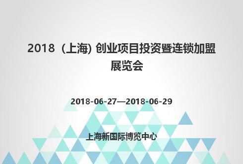 2018(上海) 创业项目投资暨连锁加盟展览会