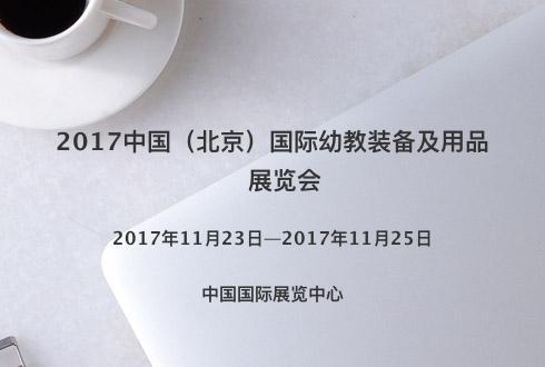 2017中国(北京)国际幼教装备及用品展览会