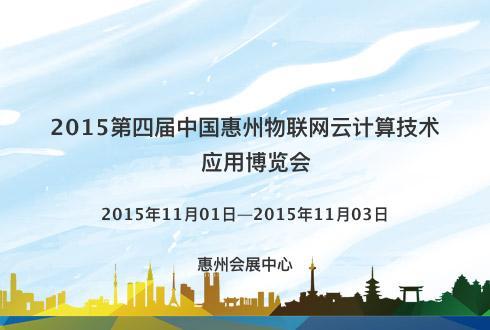 2015第四届中国惠州物联网云计算技术应用博览会