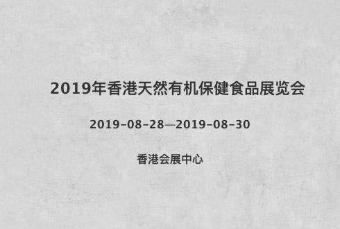 2019年香港天然有机保健食品展览会