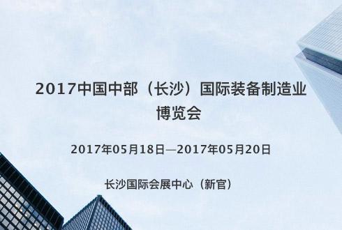 2017中国中部(长沙)国际装备制造业博览会