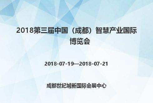 2018第三届中国(成都)智慧产业国际博览会