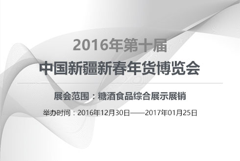 2016年第十届中国新疆新春年货博览会