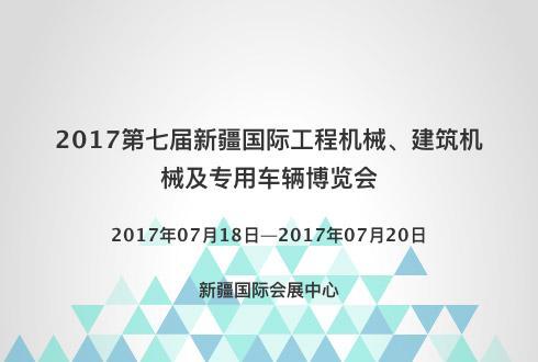 2017第七届新疆国际工程机械、建筑机械及专用车辆博览会