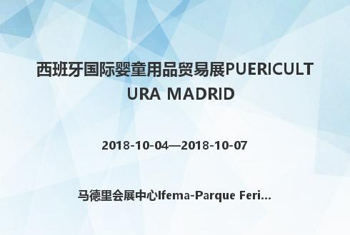 西班牙国际婴童用品贸易展PUERICULTURA MADRID