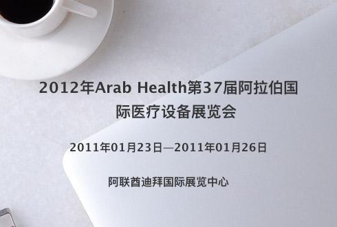 2012年Arab Health第37届阿拉伯国际医疗设备展览会