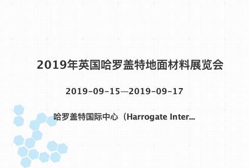 2019年英国哈罗盖特地面材料展览会
