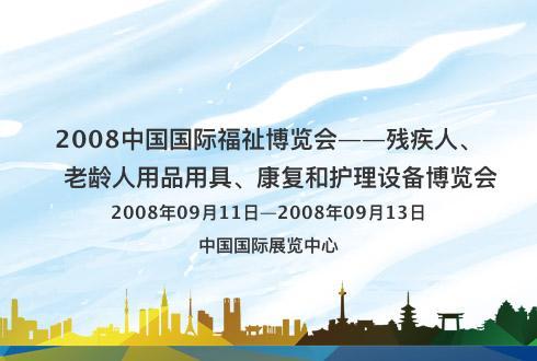 2008中国国际福祉博览会——残疾人、老龄人用品用具、康复和护理设备博览会