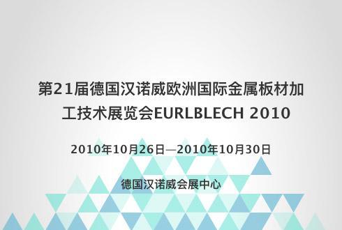第21届德国汉诺威欧洲国际金属板材加工技术展览会EURLBLECH 2010
