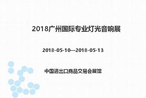 2018广州国际专业灯光音响展